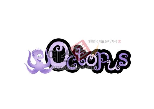 미리보기: octopus (문어,바다생물,영어단어) - 손글씨 > POP > 단어/낱말