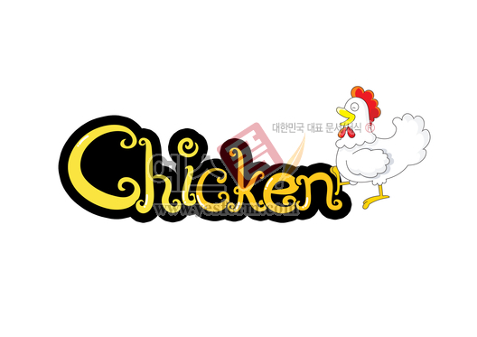 미리보기: chicken(닭,동물,조류,새,치킨) - 손글씨 > POP > 단어/낱말