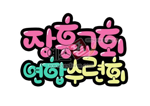미리보기: 장흥교회 연합수련회 - 손글씨 > POP > 기타
