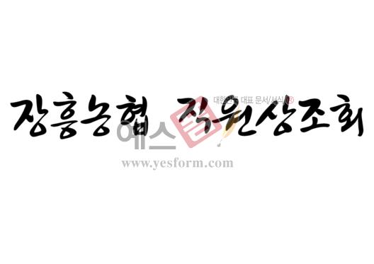 미리보기: 장흥농협 직원상조회 - 손글씨 > 캘리그라피 > 간판