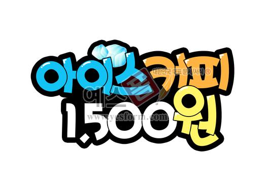 미리보기: 아이스커피 1,500원 - 손글씨 > POP > 음식점/카페