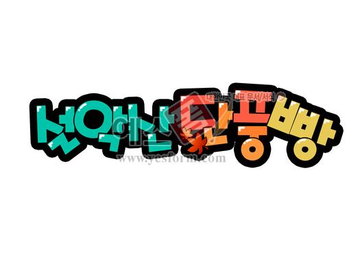 미리보기: 설악산단풍빵 - 손글씨 > POP > 음식점/카페