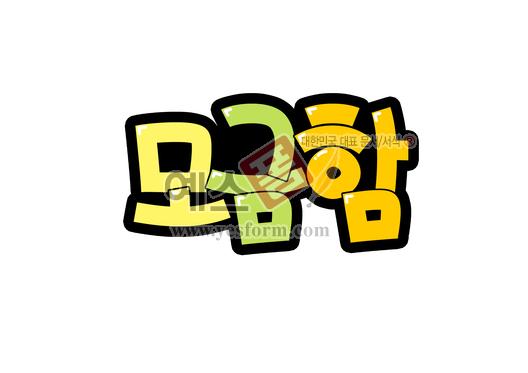 미리보기: 모금함 - 손글씨 > POP > 단어/낱말