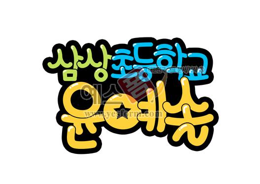미리보기: 삼상초등학교 윤예솔 - 손글씨 > POP > 유치원/학교