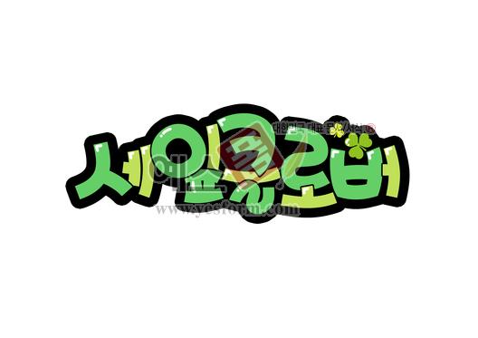 미리보기: 세잎클로버 - 손글씨 > POP > 단어/낱말