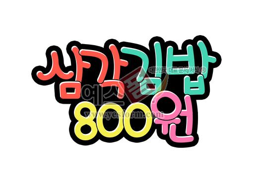 미리보기: 삼각김밥 800원 - 손글씨 > POP > 음식점/카페