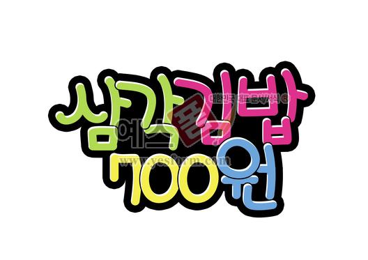 미리보기: 삼각김밥 700원 - 손글씨 > POP > 음식점/카페