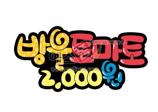 미리보기: 방울토마토 2000원 - 손글씨 > POP > 음식점/카페