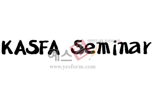 미리보기: KASFA Seminar - 손글씨 > 캘리그라피 > 간판