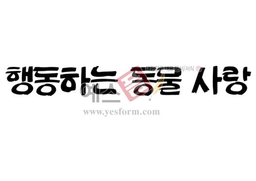 미리보기: 행동하는동물사랑 - 손글씨 > 캘리그라피 > 동/식물