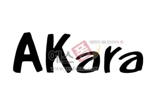 미리보기: AKara - 손글씨 > 캘리그라피 > 간판