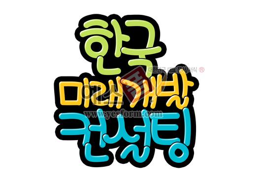 미리보기: 한국미래개발컨설팅 - 손글씨 > POP > 문패/도어사인