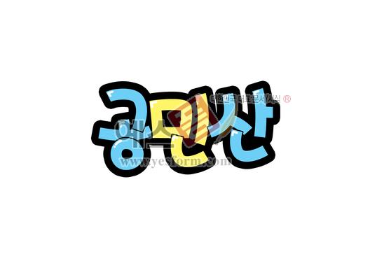 미리보기: 공민산 - 손글씨 > POP > 기타