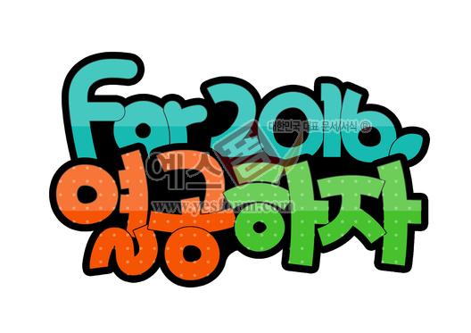 미리보기: For2016,열공하자 - 손글씨 > POP > 유치원/학교