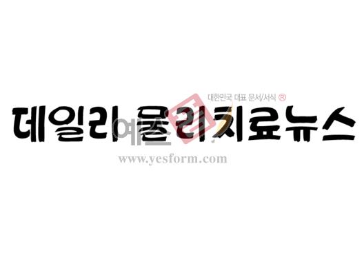 미리보기: 데일리물리치료뉴스 - 손글씨 > 캘리그라피 > 안내표지판