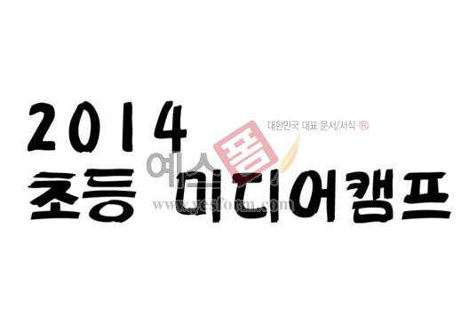 미리보기: 2014 초등 미디어캠프 - 손글씨 > 캘리그라피 > 행사/축제