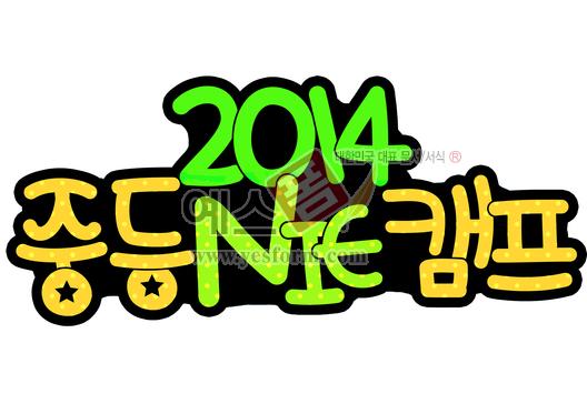 미리보기: 2014 중등 NIE캠프 - 손글씨 > POP > 유치원/학교