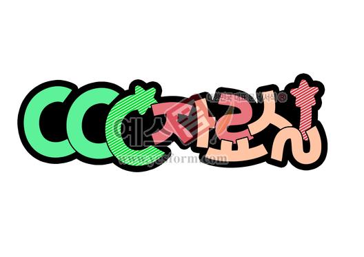 미리보기: CCC자료실 - 손글씨 > POP > 기타