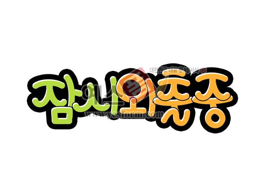 미리보기: 잠시 외출중 - 손글씨 > POP > 안내표지판