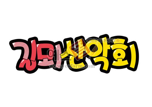 미리보기: 길뫼산악회 - 손글씨 > POP > 문패/도어사인