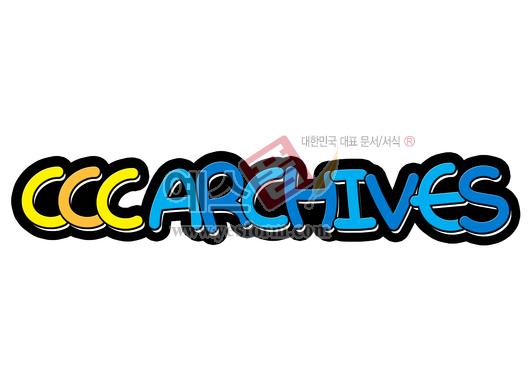 미리보기: CCC ARCHIVES - 손글씨 > POP > 기타