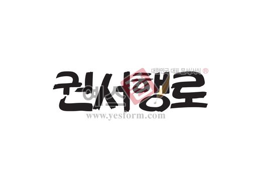 미리보기: 권서행로 - 손글씨 > 캘리그라피 > 가훈