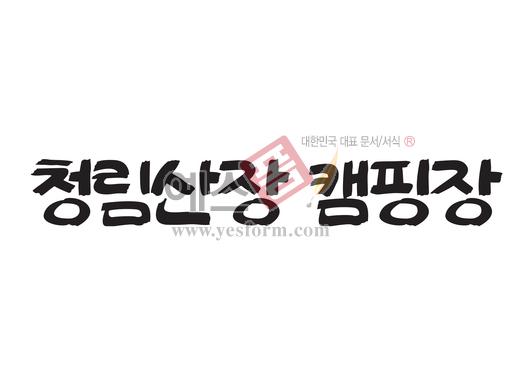 미리보기: 청림산장 캠핑장 - 손글씨 > 캘리그라피 > 간판