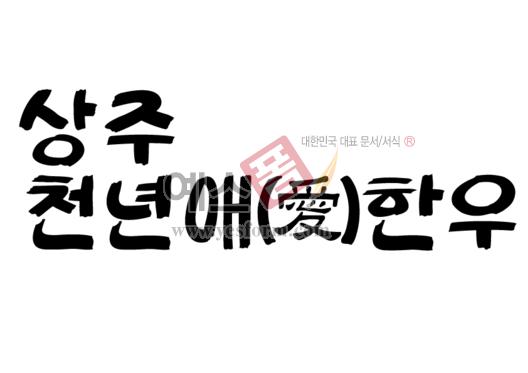 미리보기: 상주 천년애한우 - 손글씨 > 캘리그라피 > 간판