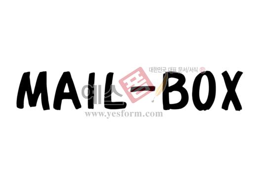미리보기: MAIL-BOX - 손글씨 > 캘리그라피 > 안내표지판