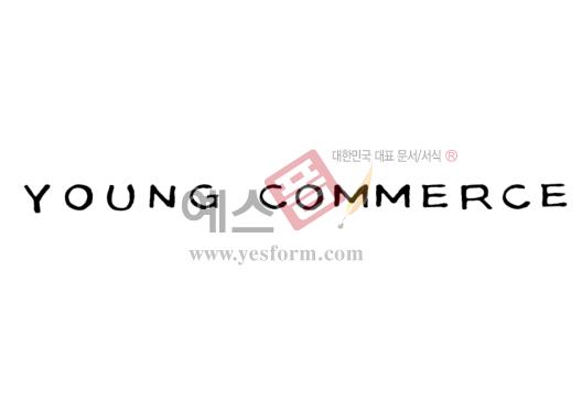 미리보기: YOUNG COMMERCE - 손글씨 > 캘리그라피 > 간판