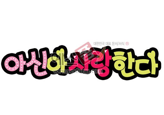 미리보기: 아신아 사랑한다 - 손글씨 > POP > 웨딩축하