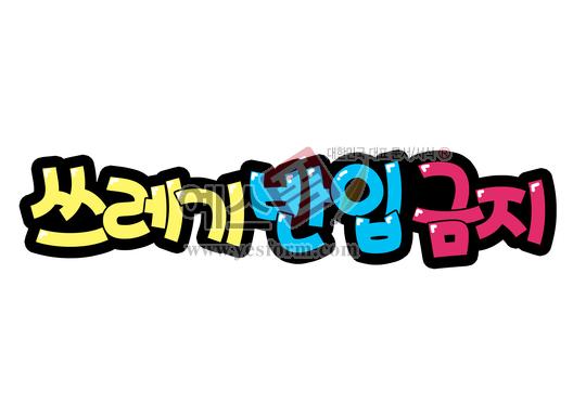 미리보기: 쓰레기 반입금지 - 손글씨 > POP > 안내표지판