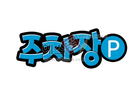 미리보기: 주차장 - 손글씨 > POP > 자동차/주차