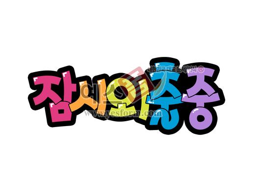 미리보기: 잠시외출중 - 손글씨 > POP > 안내표지판