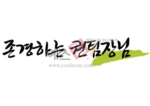 미리보기: 존경하는 권팀장님 - 손글씨 > 캘리그라피 > 기타