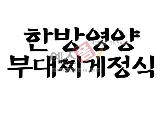 미리보기: 한방영양 부대찌게정식 - 손글씨 > 캘리그라피 > 메뉴