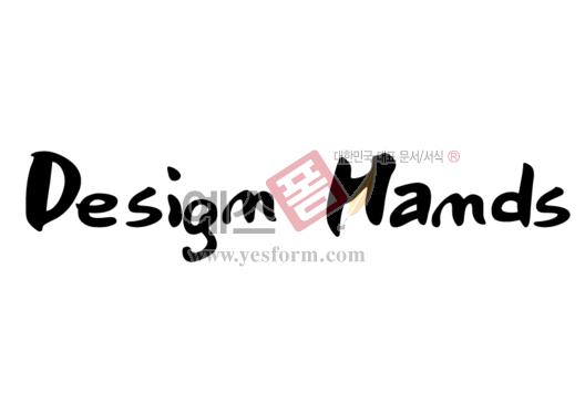 미리보기: Design hands - 손글씨 > 캘리그라피 > 간판