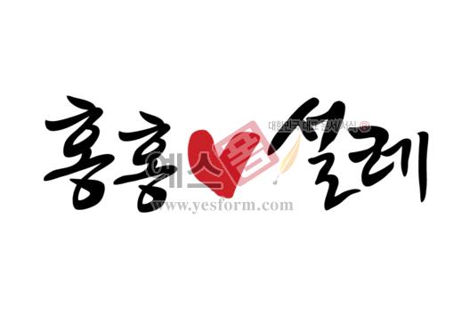 미리보기: 홍홍♥설레 - 손글씨 > 캘리그라피 > 기타