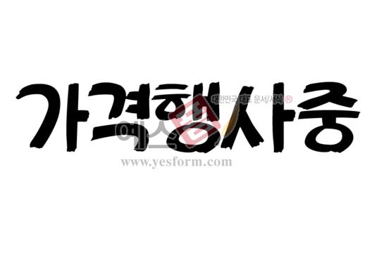 미리보기: 가격행사중 - 손글씨 > 캘리그라피 > 안내표지판