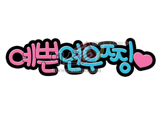 미리보기: 예쁜연우찡 - 손글씨 > POP > 기타