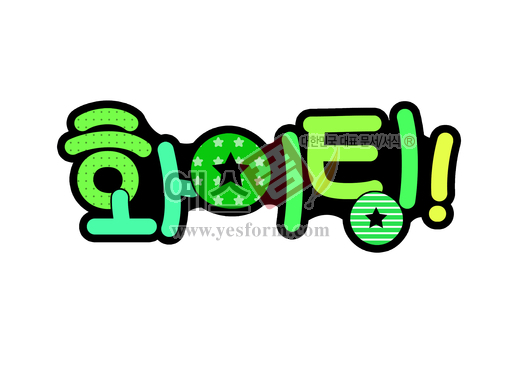 미리보기: 화이팅! - 손글씨 > POP > 응원피켓