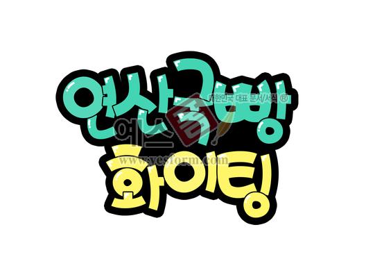 미리보기: 연산국빵 화이팅 - 손글씨 > POP > 응원피켓