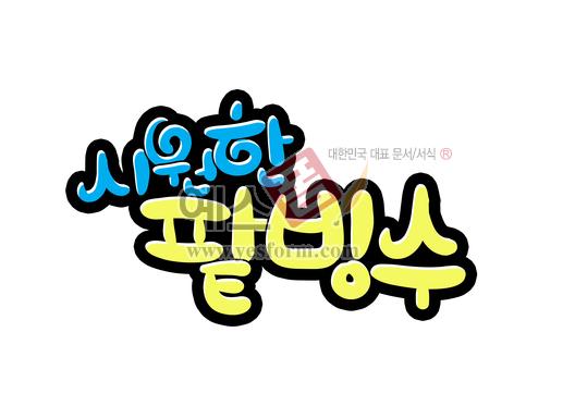미리보기: 시원한 팥빙수 - 손글씨 > POP > 음식점/카페