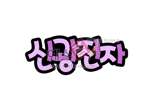 미리보기: 신광전자 - 손글씨 > POP > 문패/도어사인