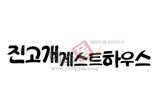 미리보기: 진고개 게스트하우스 - 손글씨 > 캘리그라피 > 간판
