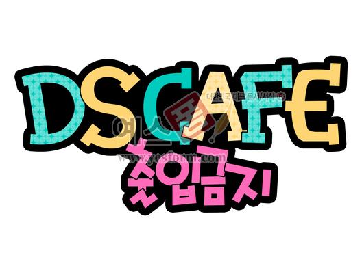 미리보기: DS CAFE 출입금지 - 손글씨 > POP > 안내표지판