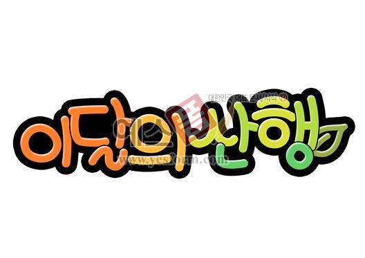 미리보기: 이달의 산행 - 손글씨 > POP > 기타