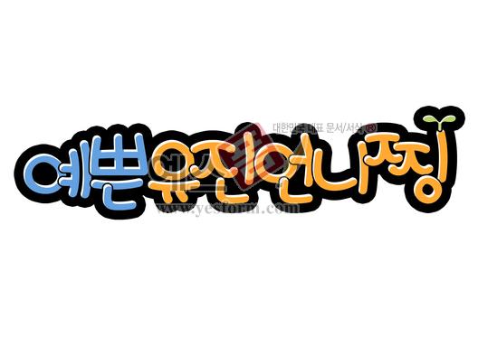 미리보기: 예쁜 유진언니찡 - 손글씨 > POP > 기타