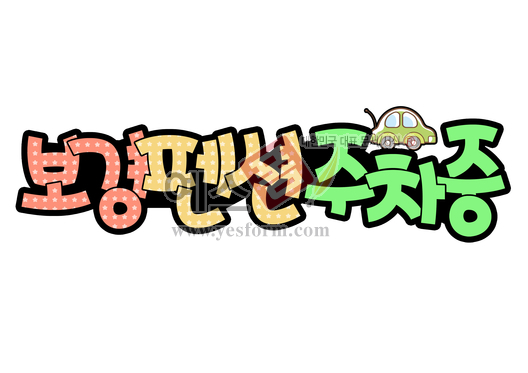 미리보기: 보경펜션 주차중 - 손글씨 > POP > 자동차/주차