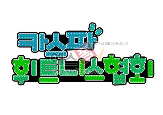 미리보기: 카스파휘트니스협회 - 손글씨 > POP > 문패/도어사인